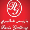 Paris Gallery Muscat